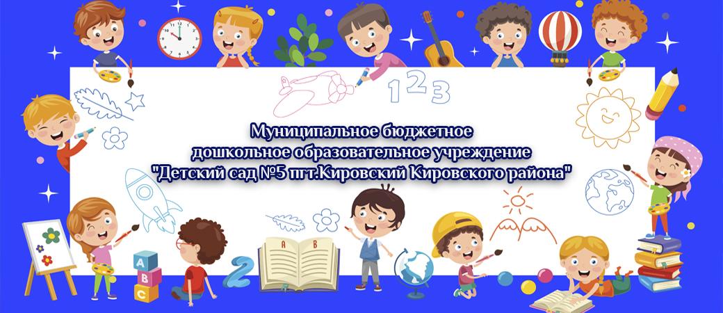 "МБДОУ ""Д/С № 5 пгт. Кировский"""